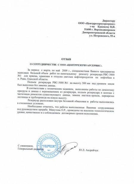otzyvy7 450x619 Отзывы