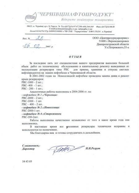 otzyvy9 450x626 Отзывы