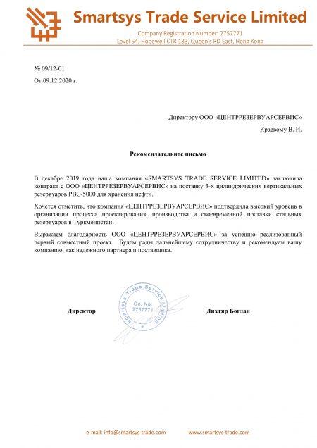 Otzyv Smartsys trade service limited Turkmenistan 450x636 Отзывы
