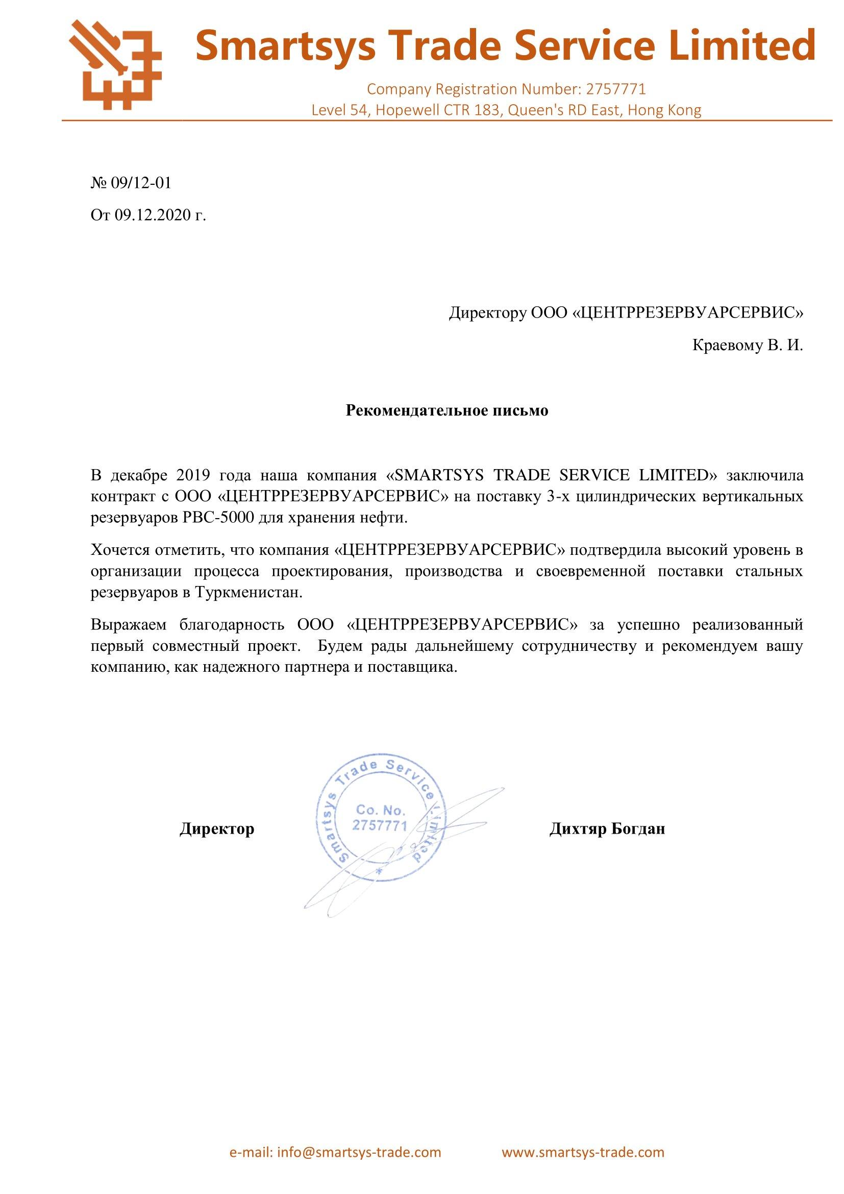 Otzyv Smartsys trade service limited Turkmenistan